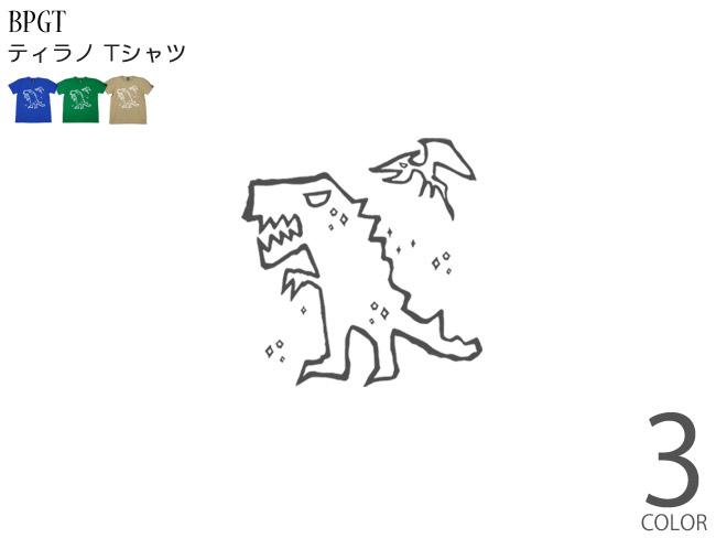 ティラノ Tシャツ BPGT バンビプラネットグラフィックTシャツ かわいい 落書き 恐竜 ティラノザウルス イラスト オリジナルTシャツ 半袖 メンズ レディース ユニセックス ファッション