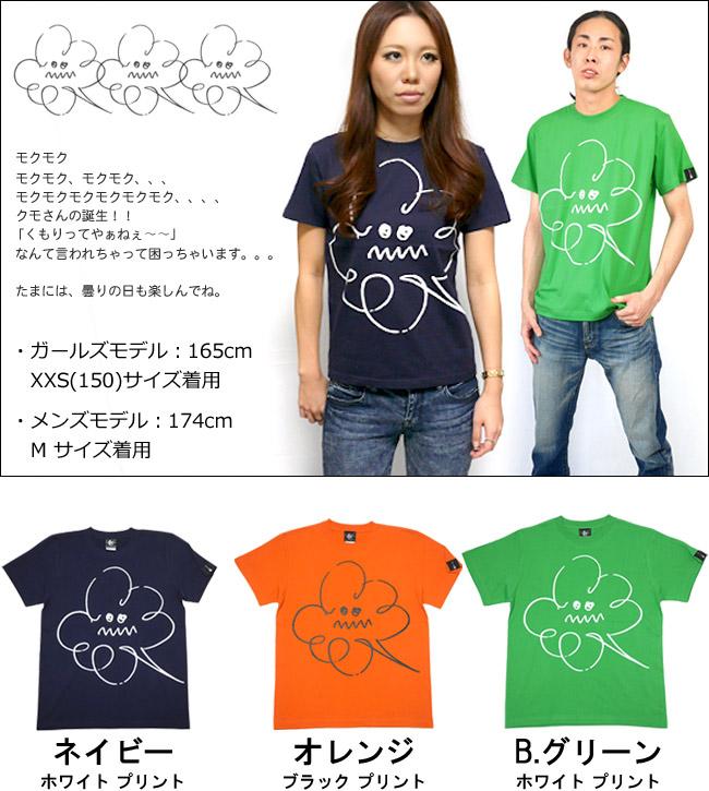 モクモク Tシャツ - BPGT - バンビプラネットグラフィックTシャツ - POP シンプル オリジナルTシャツ 半袖Tee メンズ レディース ユニセックス