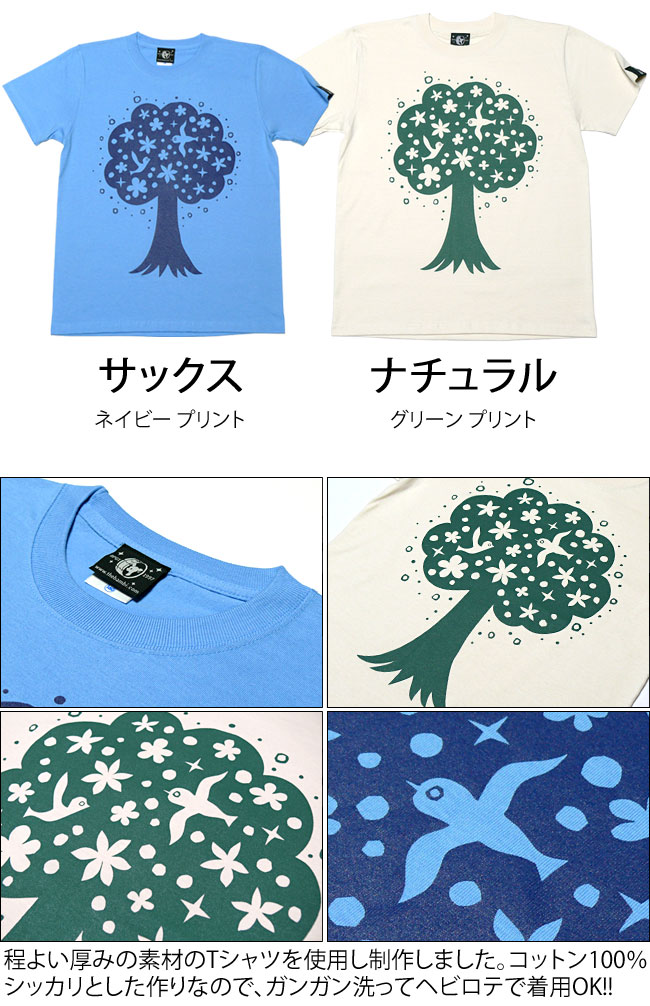 happy tree ハッピー ツリー Tシャツ なかひらまい 幸せの木 イラスト カジュアル オリジナル コラボTシャツ 半袖 ファッション