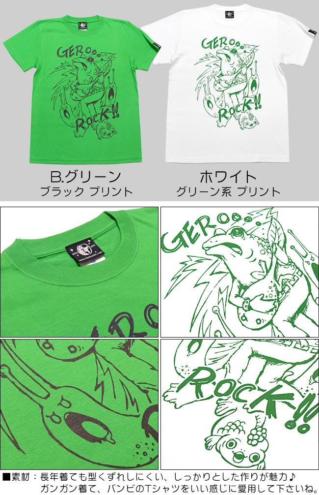 ケロロロック Tシャツ - タケヤマ・ノリヤ -A-( カエル ROCK バンドTシャツ コラボT オリジナル 半袖Tee )
