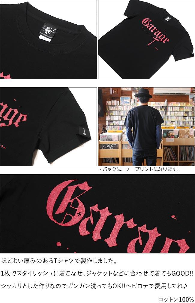 Garage ガレージ Tシャツ ブラック 半袖 ロックTシャツ ロックンロール バンド 音楽 Tシャツ屋さんバンビ