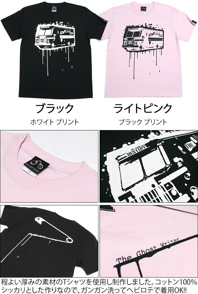 DESTINY Tシャツ The Ghost Writer ザ・ゴーストライター パンク パンクTシャツ ロック ロックTシャツ パンクファッション オリジナル 半袖Tシャツ メンズ レディース ユニセックス