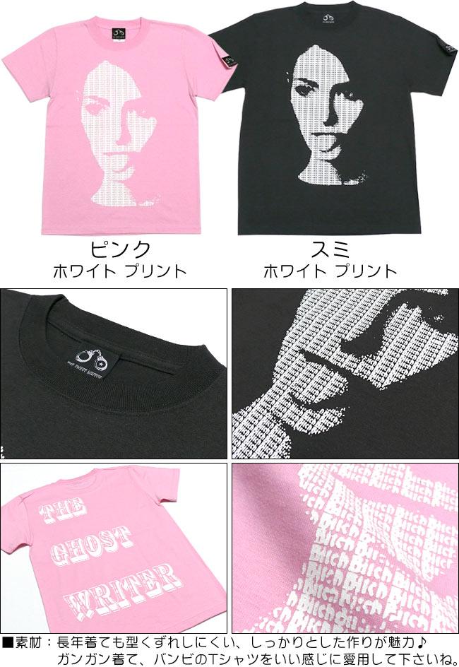 Bitch ビッチ Tシャツ The Ghost Writer ザ ゴーストライター