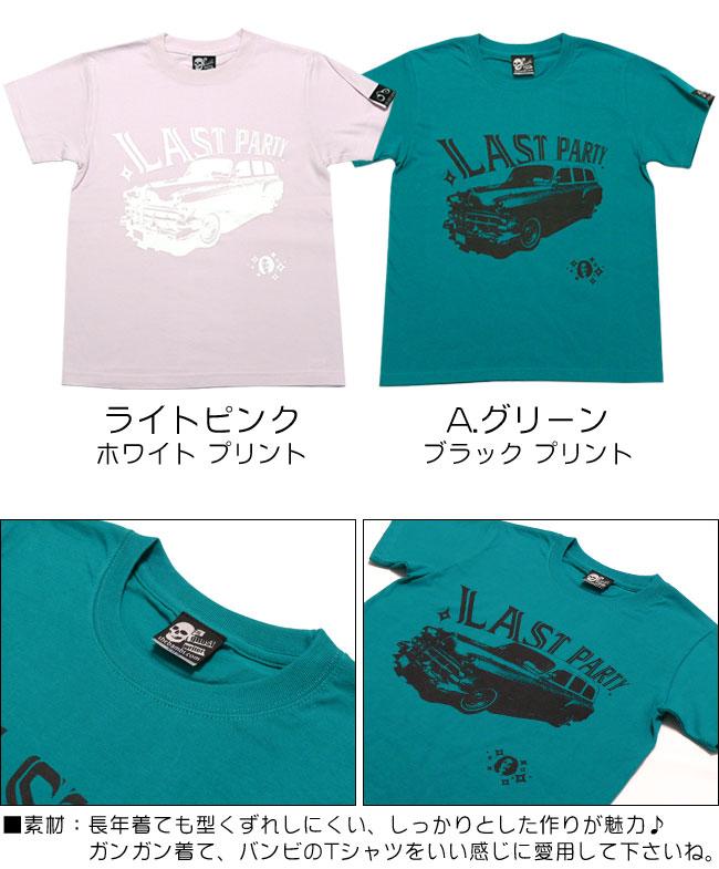 Last Party 3『night car』Tシャツ ROCK ロックTシャツ オリジナルTシャツ メンズ レディース ユニセックス
