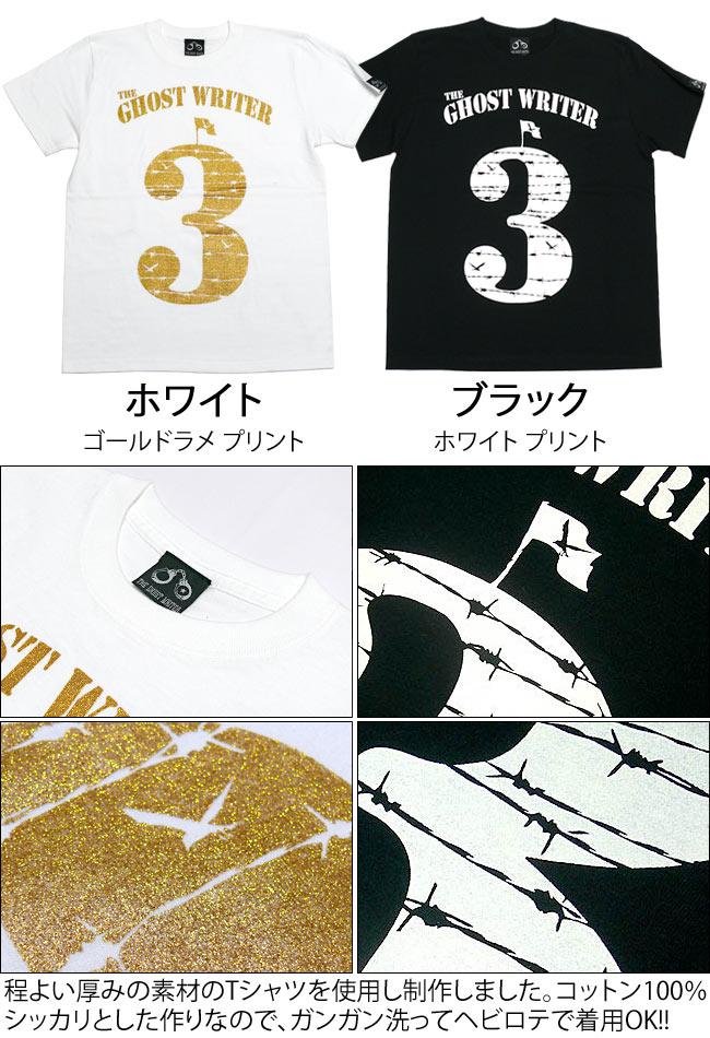 GHOST 3 Tシャツ The Ghost Writer ザ ゴーストライター 黒 ブラック 白 ホワイト ロック パンク ロックTシャツ ロゴTシャツ 有刺鉄線 パンクファッション 半袖 メンズ レディース ユニセックス