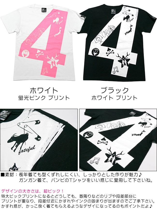 fateful 4 Tシャツ The Ghost Writer - ザ ゴーストライター UK NY パンク ロックTシャツ オリジナルTシャツ 半袖 メンズ レディース ユニセックス ファッション