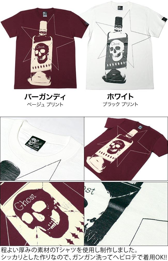 Whiskey Ghost Tシャツ The Ghost Writer ザ ゴーストライター ROCK PUNK ロック スカル SKULL 髑髏 ドクロ アメカジ XSML オリジナルTシャツ 半袖Tee メンズ レディース ユニセックス 綿100%