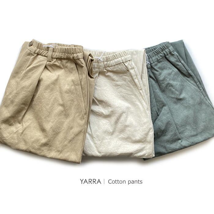 YARRA(ヤラ)裾ダーツコットンパンツ【YR-201-025】