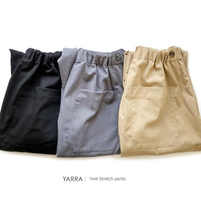 YARRA(ヤラ)ツイルストレッチパンツ【YR-201-028】