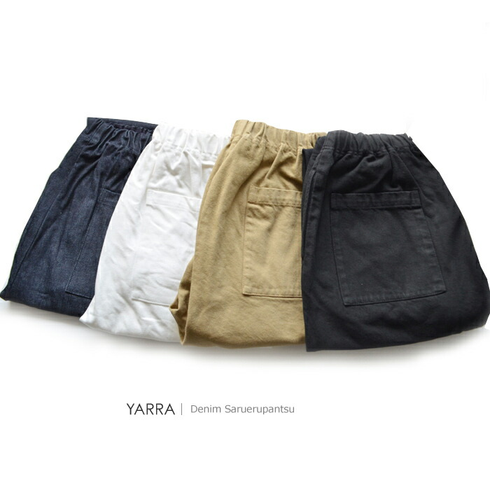 YARRA(ヤラ)デニムサルエルパンツ【YR-05-312】
