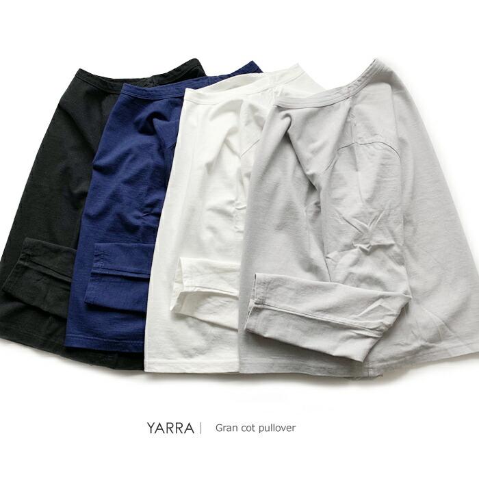 YARRA(ヤラ)グランコット長袖無地プルオーバー【YR-00-029】