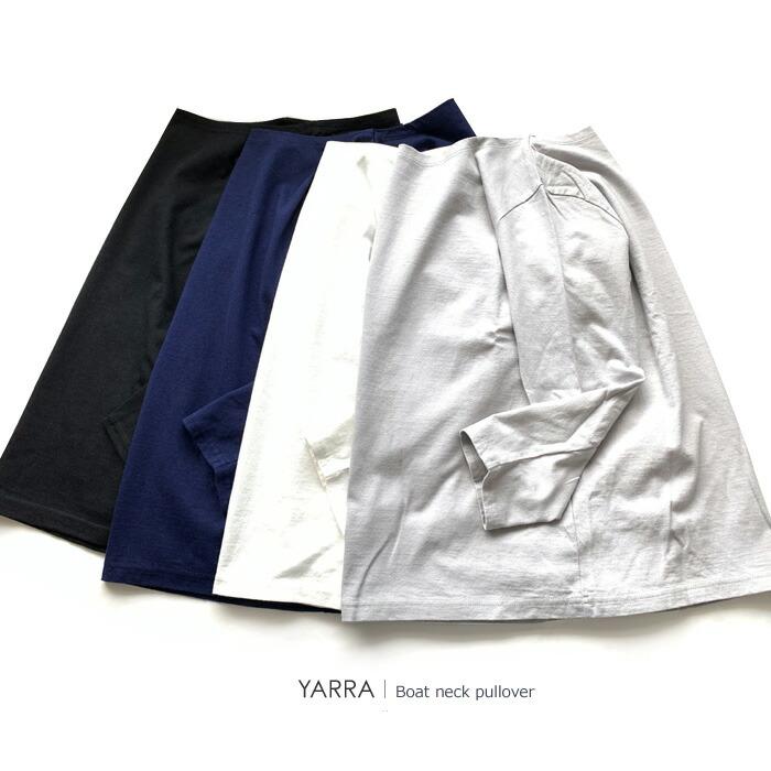 【2019春夏 2019SS】YARRA(ヤラ)グランコット七分ボート無地プルオーバー【YR-00-027】