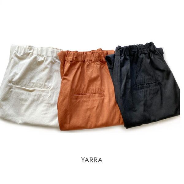 YARRA(ヤラ)コットンパンツ【YR-211-012】