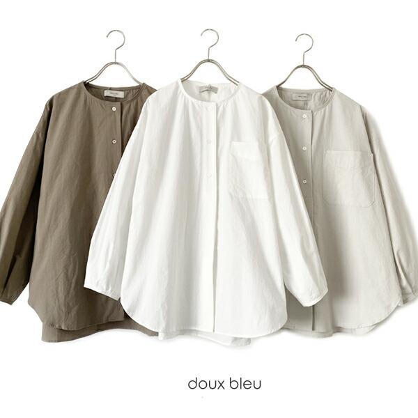 doux bleu (ドゥーブルー)ラウンドフォルムシャツ【DB-211-014】
