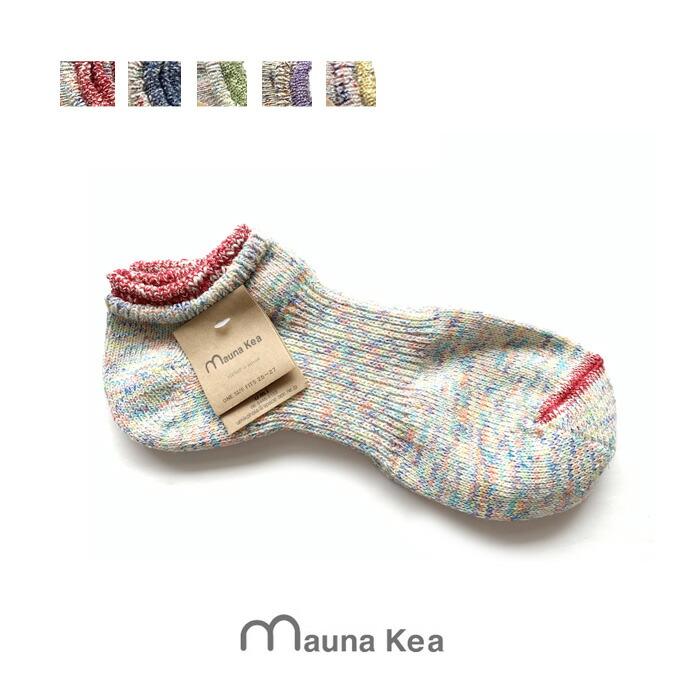 Mauna Kea(マウナケア)