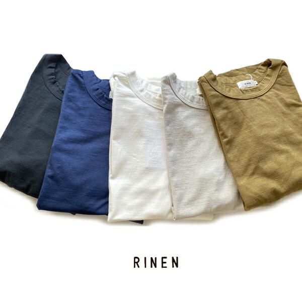 RINEN(リネン)20/1オーガニック天竺 半袖クルーネック【17020】