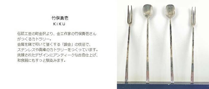 8a14b7606b08 楽天市場】竹俣勇壱(kiku)(カトラリー)ステンレスフォークS:bambooleaf.