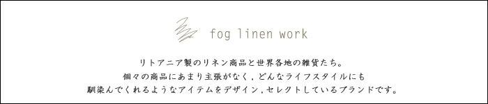 fog linen work (フォグリネンワーク) 通販 リンネル掲載 キッチンクロス エプロン アカシア 送料無料 メール便