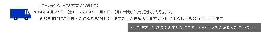 2019GW休みのお知らせ