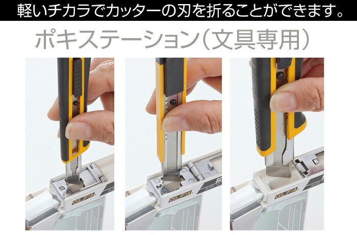 カッターの刃折器