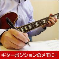ギターコードのメモ書き