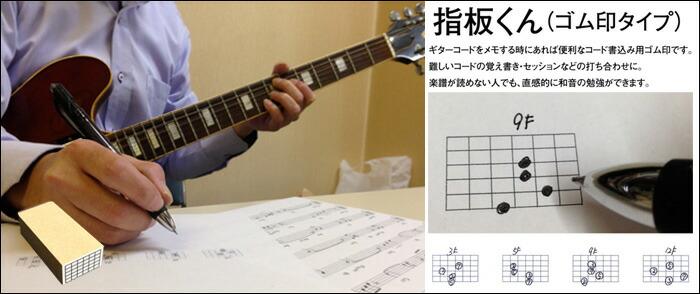 ギターコードスタンプ