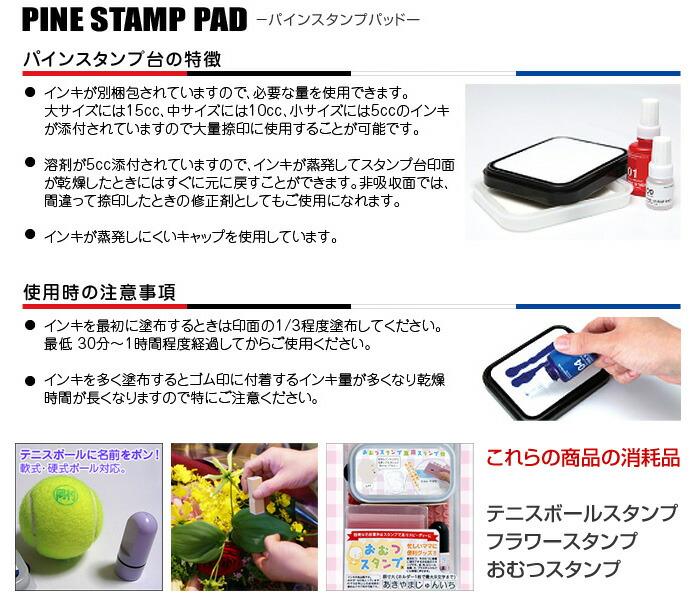 フラワースタンプ推奨スタンプ台&補充インク