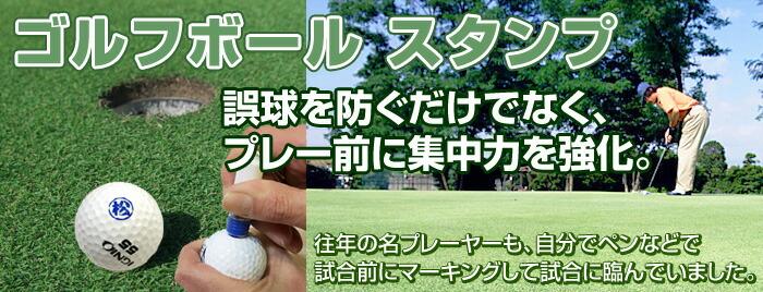 ゴルフ ボールスタンプ