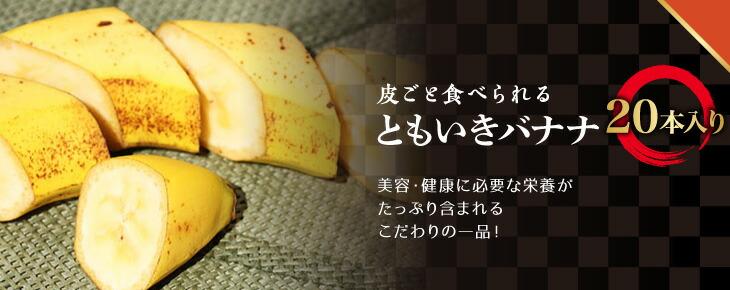ともいきバナナ 20本入り