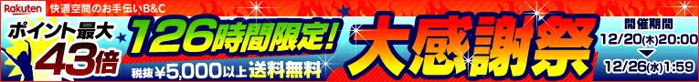 スーパーセール・大感謝祭