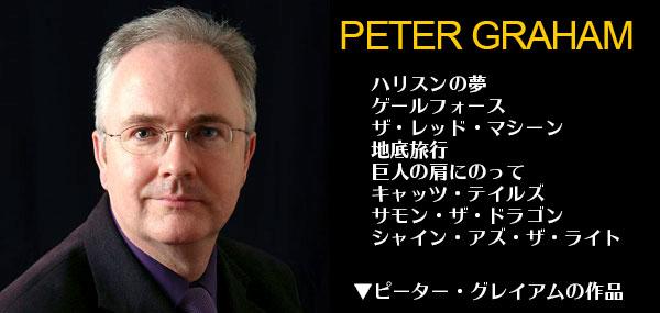 ピーター・グレイアム