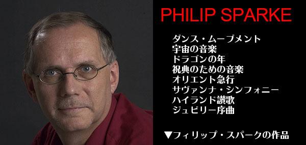 フィリップ・スパーク(Philip Sparke)