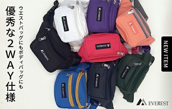エベレストのウエストバッグが新商品で登場