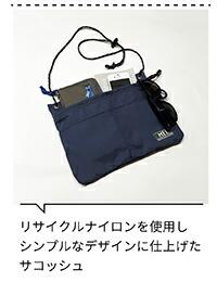 ビンテージライクなサコッシュMEI-000-190008