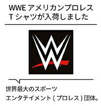 WWEグッズ取り扱い開始