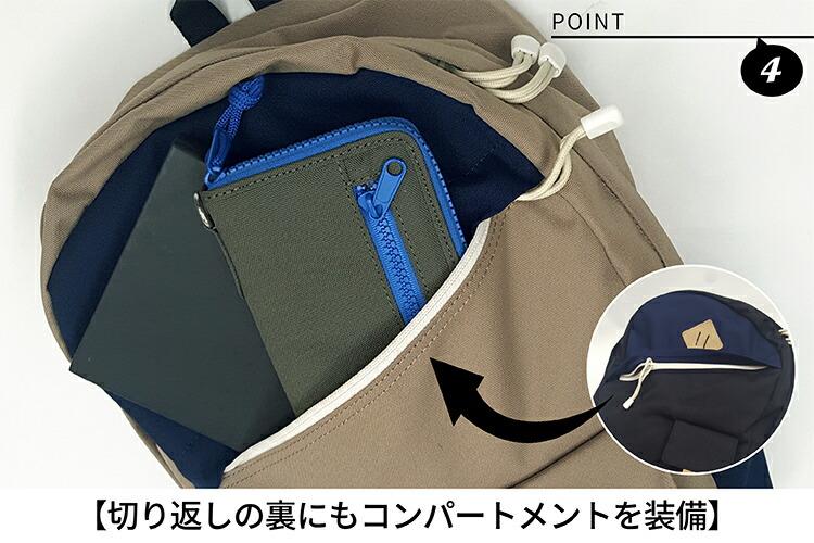 使いやすさのポイント4 メイン収納との仕分けに便利なフロントポケット