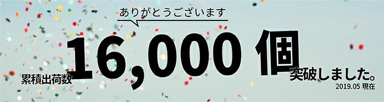 累積出荷数16000個突破しました