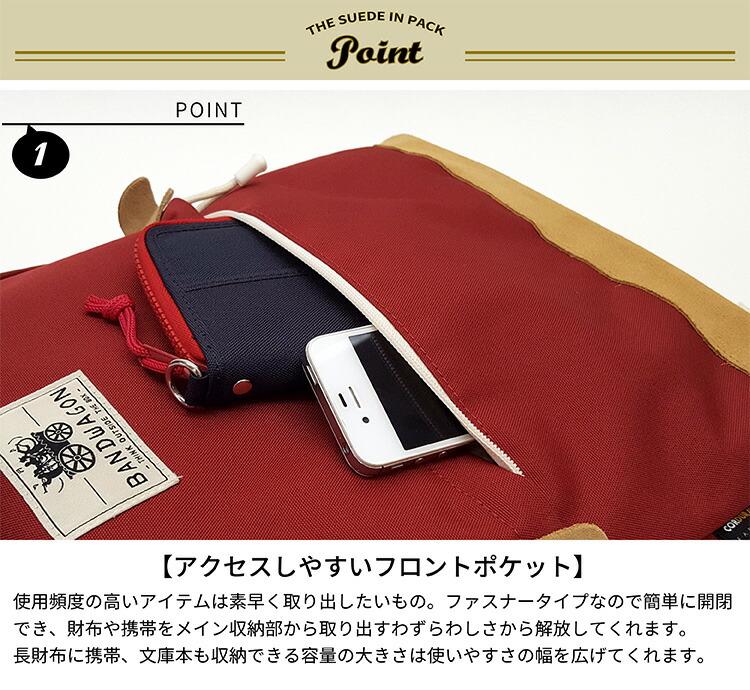 ポイント1 使い勝手の良いフロントポケット 携帯や長財布が収まります