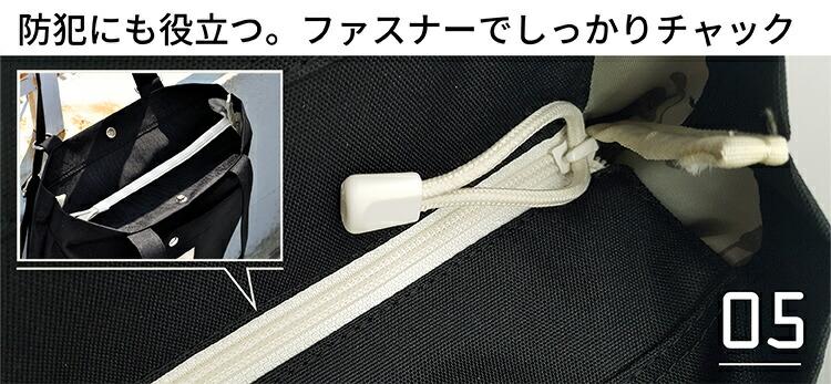 ポイント5 開口部をファスナーでチャックできるから防犯に役立ちます