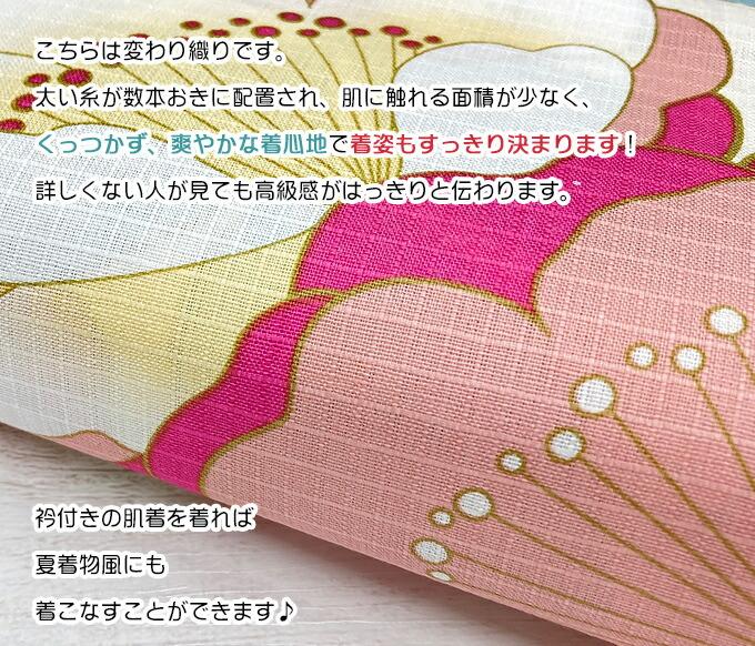 変わり織り1