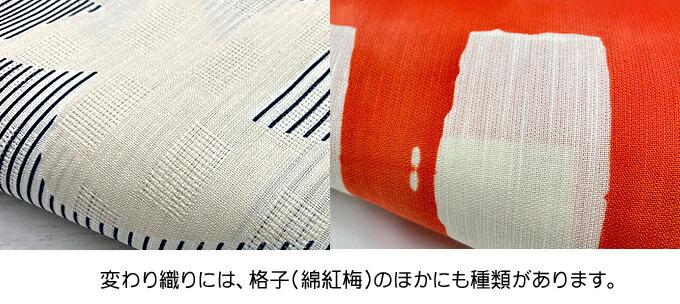 変わり織り2