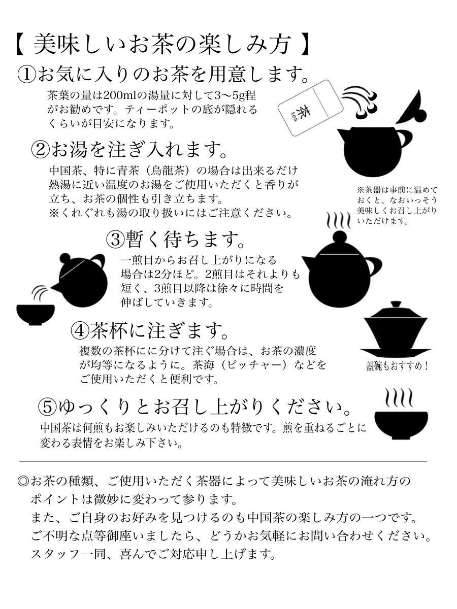 中国茶の楽しみ方