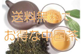 送料無料の中国茶