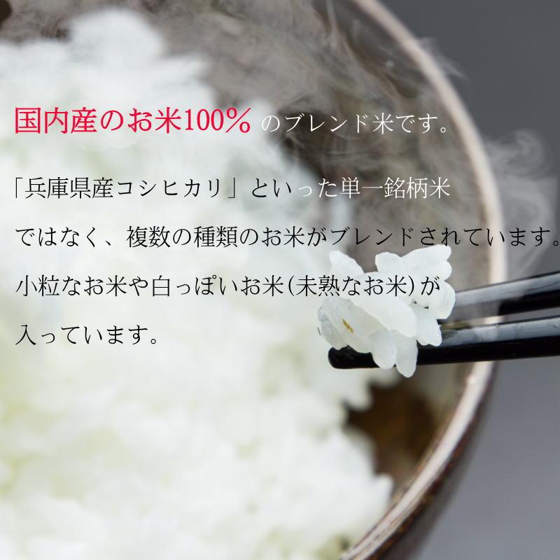 複数原料米