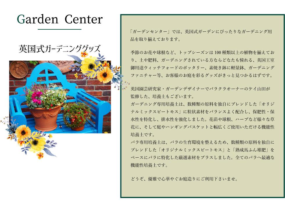 ガーデンセンターtop