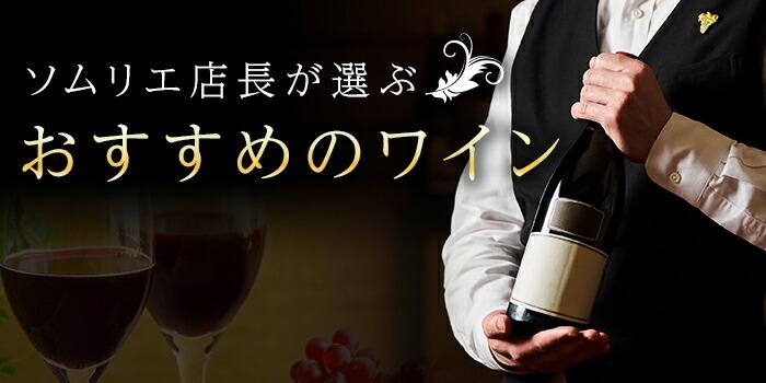 ソムリエ店長が選ぶおすすめワイン