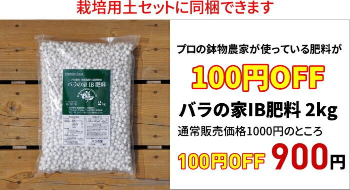 IB肥料2kg