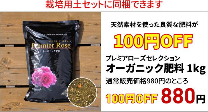 オーガニック肥料1kg