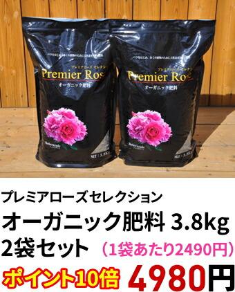 3.8肥料2袋