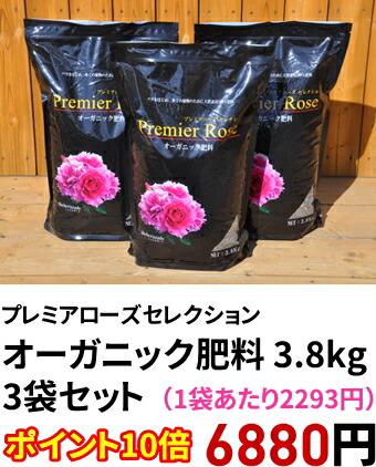 3.8肥料3袋